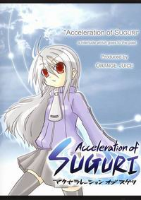 橙汁 Acceleration of SUGURI