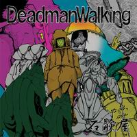 石鹸屋 Deadman Walking