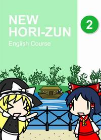 ddiction NEW HORI-ZUN: English Course 2