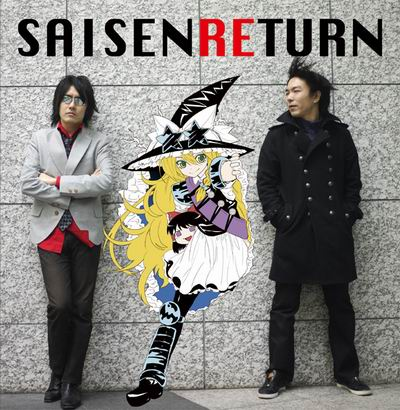 ALiCE'S EMOTiON & Alstroemeria Records SAISENRETURN