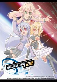 橙汁 Acceleration of SUGURI2
