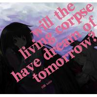 回路-kairo- Will the living corpse have dream of tomorrow ?