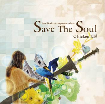 C-hicken工房 Save the Soul