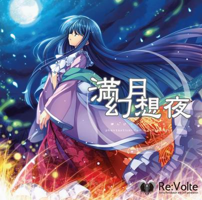 Re:Volte 満月幻想夜  phantastical-full-mooned-night