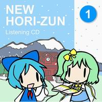 ddiction NEW HORI-ZUN 1: Listening CD