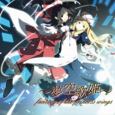 Secret Messenger 夢空歌姫 ~ Fantasy of the princess wings