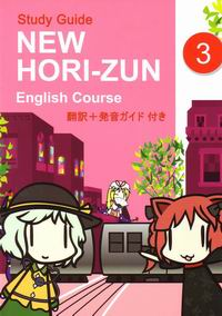 ddiction NEW HORI-ZUN: English Course 3 Study Guide
