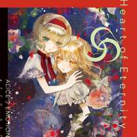 ALiCE'S EMOTiON Heart of Eternity