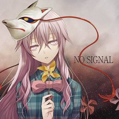 暁Records NO SIGNAL