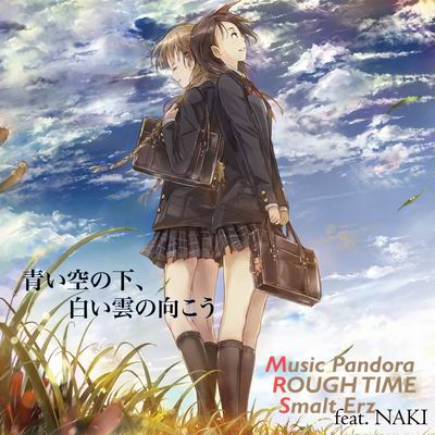 Music Pandora, ROUGH TIME, Smalt Erz feat.NAKI 青い空の下、白い雲の向こう