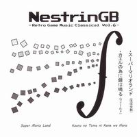 NestrinG MsxtrinGB -Retro Game Music Classical Vol.6-