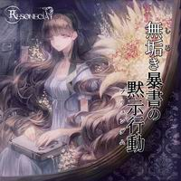 Resonecia 無垢き暴書の黙示行動