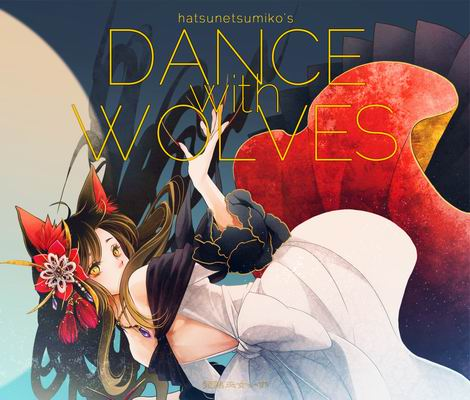 発熱巫女~ず DANCE with WOLVES