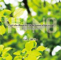 WOODSOFT 「A girl who chants love at the bound of this world 」Ryu Umemoto Selection Vol.1 -REAL-