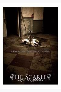 the Scarlet-581486956803- Film.9 紅に満ちた別れに捧ぐ虹と蝶の讃歌