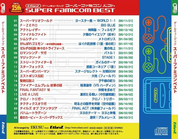 EtlanZ SUPER FAMICOM BEST