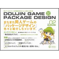 RebRank DOUJIN GAME × PACKAGE DESIGN Vol.02
