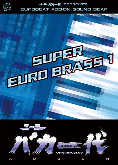 Eurobeat Union ユーロバカ一代VERSION 0.87 ADD-ON SUPER EURO BRASS1