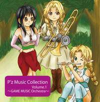 ぴろみ部 P'z Music Collection vol.1 ~GAME MUSIC Orchestra~