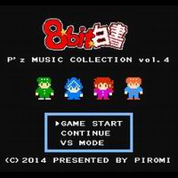 ぴろみ部 P'z Music Collection vol.4 ~8bit白書~
