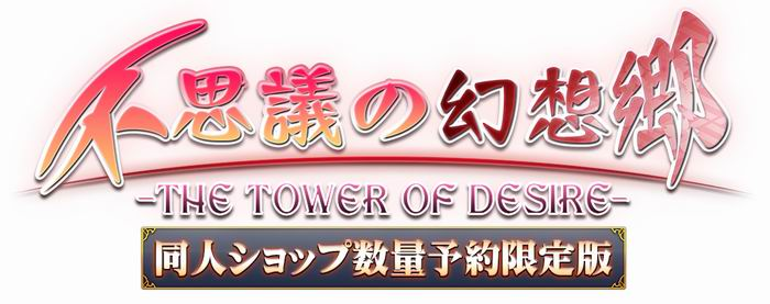 AQUA STYLE 不思議の幻想郷-THE TOWER OF DESIRE- 同人ショップ限定版