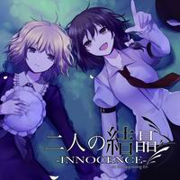暁Records 二人の結晶-INNOCENCE- -to the beginning 03-