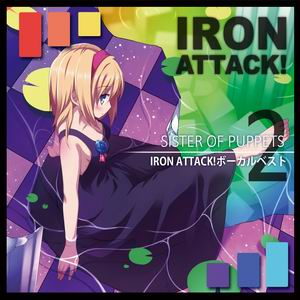 IRON ATTACK! SISTER OF PUPPETS ~IRON ATTACK!ボーカルベスト2~