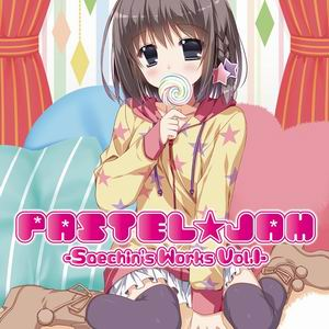 さえちんズ PASTEL★JAM-Saechin's Works Vol.1-