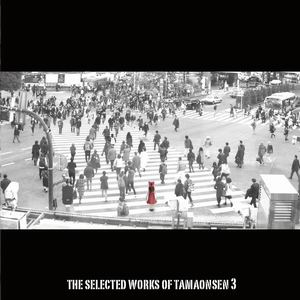 魂音泉 THE SELECTED WORKS OF TAMAONSEN 3