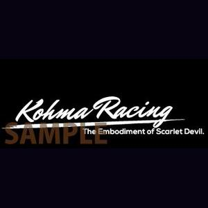 Ark of East Kohma Racing - The Embodiment of Scarlet Devil 白