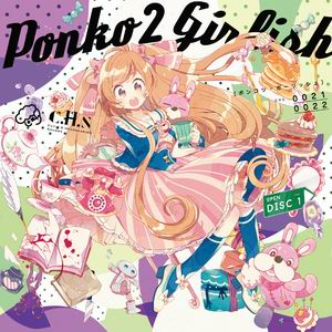 C.H.S Ponko2 Girlish(通常版)
