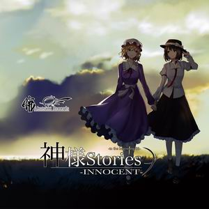 暁Records 神様Stories-INNOCENT- -to the beginning 06-