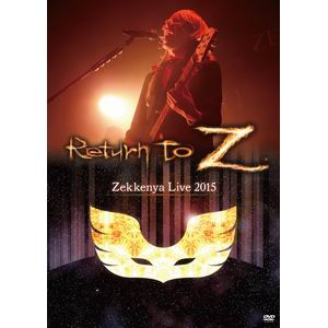 """ゼッケン屋 Return To """"Z""""LIVE DVD"""