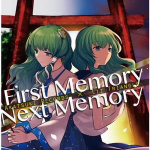 暁Records&Liz Triangle First memory/Next memory