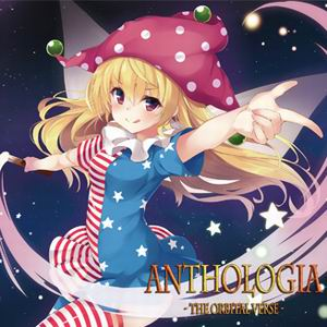 流派未階堂 ANTHOLOGIA-THE ORBITAL VERSE-
