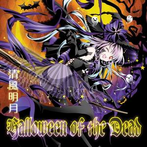 清風明月 Halloween of the Dead