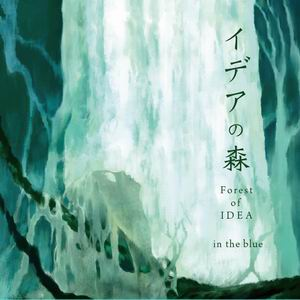 in the blue イデアの森 -Forest of IDEA-