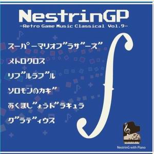 NestrinG NestrinGP ~Retro Game Music Classical Vol.9~