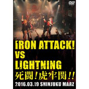 IRON ATTACK! 死闘!虎牢関!! ~IRON ATTACK! vs LIGHTNING~