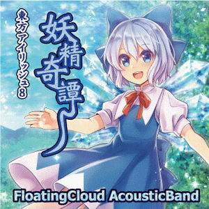 Floating Cloud 妖精奇譚