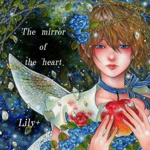 イノセント・ローグ The mirror of the heart