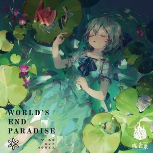 魂音泉 WORLD'S END PARADISE