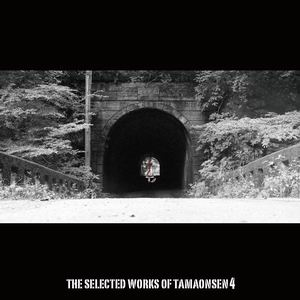 魂音泉 THE SELECTED WORKS OF TAMAONSEN 4