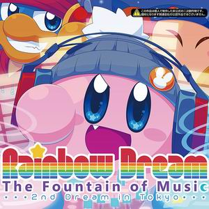 SBFR Rainbow Dream - The Fountain of Music - 2nd Dream in Tokyo