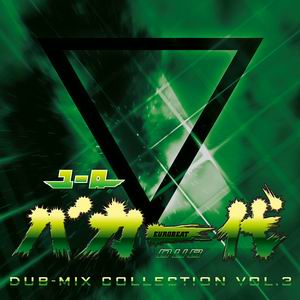 Eurobeat Union ユーロバカ一代 DUB-MIX COLLECTION VOL.3