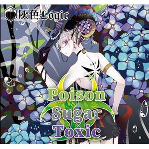 灰色Logic Poison × Sugar × Toxic