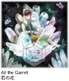 At the Garret 石の花