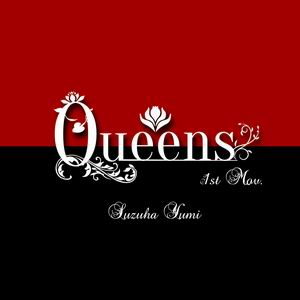 鈴葉屋 Queens -1st Mov.-