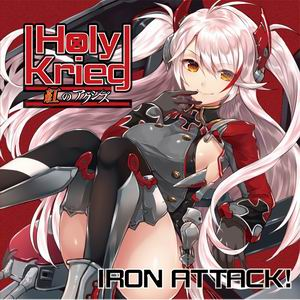 IRON ATTACK! Holy Krieg ~紅のアクシズ~