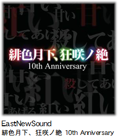 EastNewSound 緋色月下、狂咲ノ絶 10th Anniversary